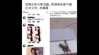 香港暴徒性爱短片流出